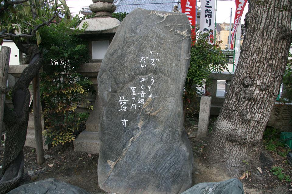 上の天神 生根神社